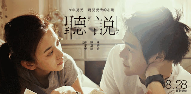 韓國將翻拍台灣電影《聽說》 再次展現青春浪漫愛情故事