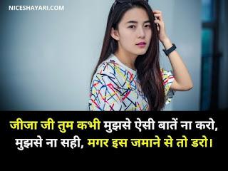 Jija Sali Love Sms in Hindi