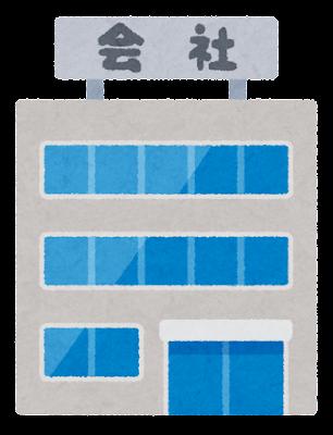 小さい会社のビルのイラスト