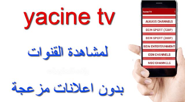 تنزيل برنامج yacine tv 2021 بدون اعلانات لمشاهدة مئات القنوات مجانا