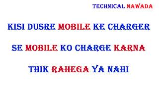 Kisi dusre mobile ke charger se mobile ko charge karna thik rahega ya nahi