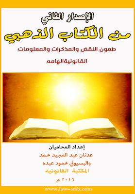 الكتاب الذهبي في طعون النقض والمذكرات