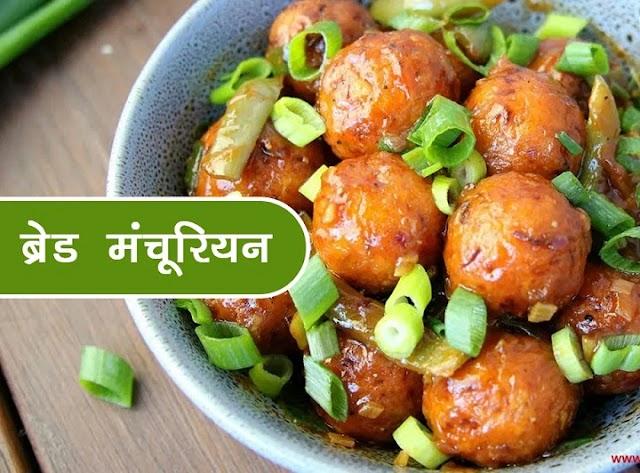 Recipe Bread Manchurian In Hindi    फ्रिज में रखी बची हुई ब्रेड से तैयार करें ब्रेड मंचूरियन