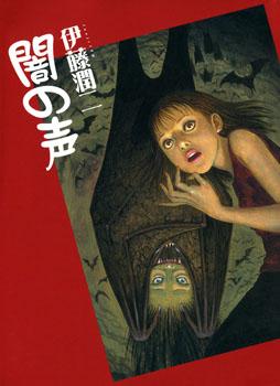 Yami no Koe Manga