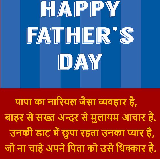 fathers day images collection, fathers day images download