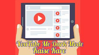 YouTube Me Dark Mode Kaise Kare