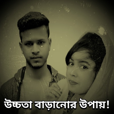 Ki Babe Height Barano Jay (কি ভাবে হাইট বাড়ানো যায়) Bangla Tips 2020