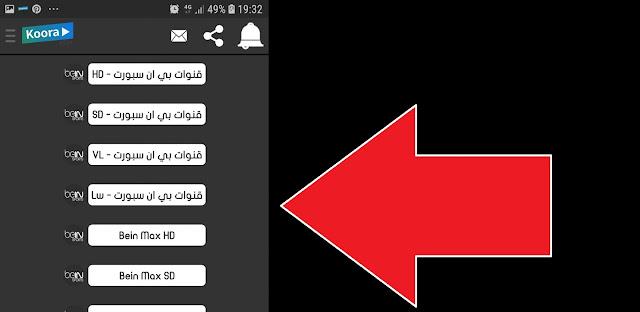 تحميل برنامج كورة ماكس Koora Max APK لمشاهدة القنوات المشفرة