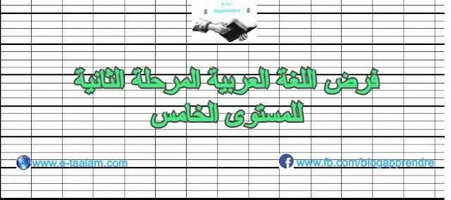 فرض اللغة العربية المرحلة الثانية للمستوى الخامس الدورة الاولى 2020/2021