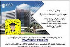إعلان توظيف معهد الكويت للأبحاث العلمية لحديثي التخرج وذوي الخبرة العلمية