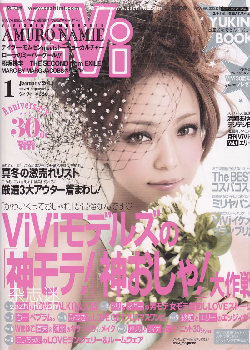 ViVi (ヴィヴィ) Janaury 2013 - Icons Magazine Team