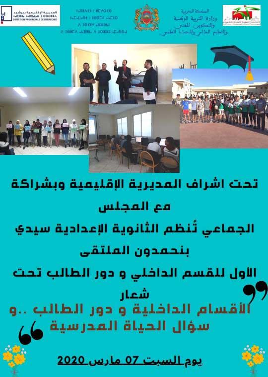 الأقسام-الداخلية-و-دور-الطالب-و-سؤال-الحياة-المدرسية