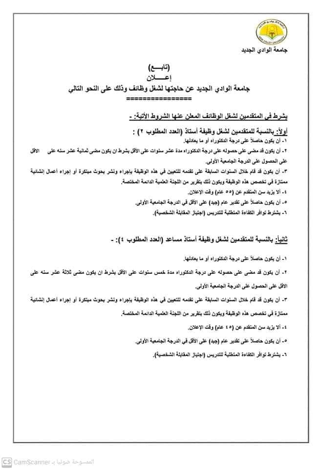 عاجل   جامعة الوادي الجديد تعلن عن وظائف شاغرة لأعضاء هيئة تدريس ومعاونيهم 7
