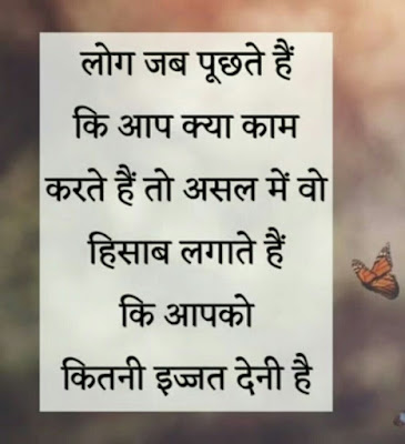 Best life quotes in hindi with images | सर्वश्रेष्ठ जीवन उद्धरण