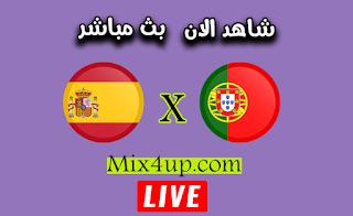 مشاهدة مباراة البرتغال واسبانيا بث مباشر لايف اليوم بتاريخ 07-10-2020 في مباراة ودية