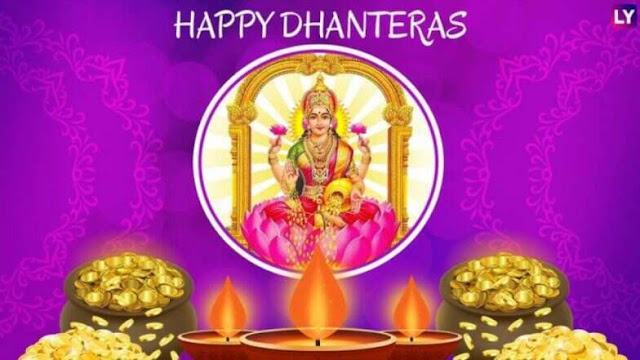 Dhanteras Muhurat and date and time