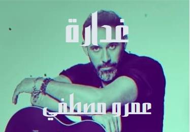 كلمات اغنية غدارة عمرو مصطفي