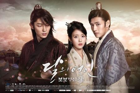Scarlet Heart: Ryeo (Moon Lovers) ข้ามมิติลิขิตสวรรค์