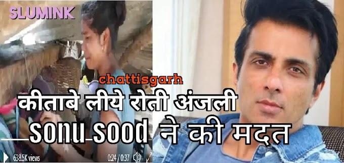 chhattisgarh: भीगी किताबे लिये रोती अंजली को देख सोनू सूद ने की मदत