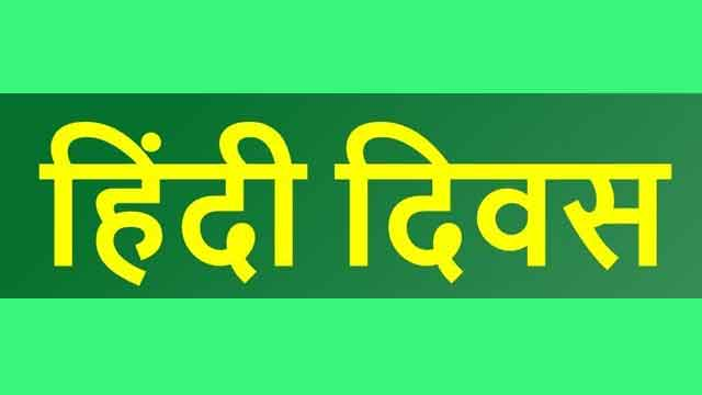 प्रतिवर्ष हिंदी दिवस आता है