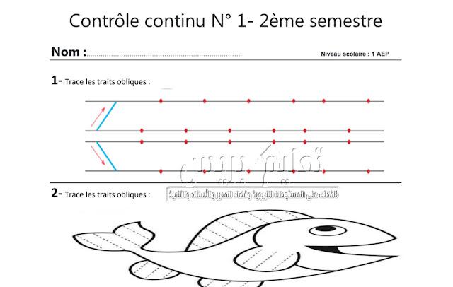 الفرض الاول الدورة الثانية للمستوى الاول ابتدائي فرنسية مكون Graphisme