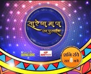 aregamapa Rang Purvaiyaa Season 1 upcoming tv serial new upcoming Big Ganga serial show, story, timing, TRP rating this week, actress, actors name with photos