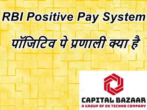 Reserve Bank Of India – RBI Positive Pay System (पॉजिटिव पे प्रणाली) क्या है हिंदी में, Positive Pay System का क्या अर्थ हैं और कैसे काम करता हैं, Positive Pay System के लाभ हिंदी में