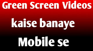 Green screen video kaise banaye