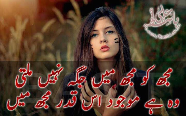 Urdu Poetry Pictures and Images