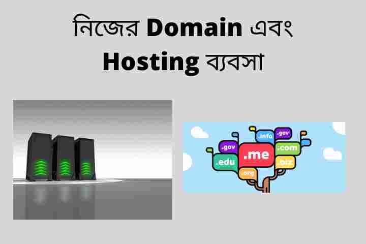 যারা যারা আজ একটি অনলাইন ওয়েবসাইট (online website) তৈরি করতে চান তাদের প্রথমেই একটি domain এবং hosting প্ল্যান কিনতে হয়।