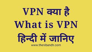what is vpn, VPN क्या है, vpn text image