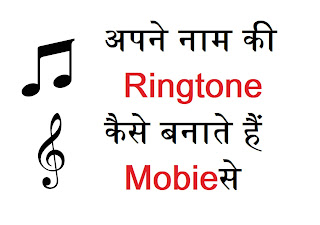 perfect Name ringtone download