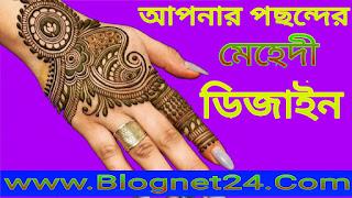 মেহেদী ডিজাইন | মেহেদী ডিজাইন ছবি | বিয়ের মেহেদী ডিজাইন | ঈদের মেহেদী ডিজাইন ছবি