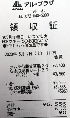 アル・プラザ 茨木店 2020/5/2のレシート