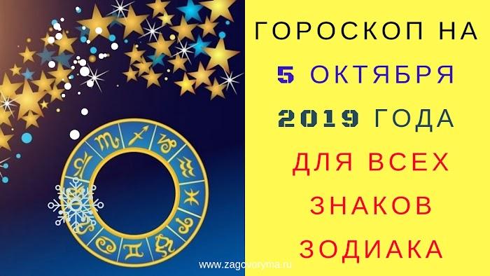 ГОРОСКОП НА 5 ОКТЯБРЯ 2019 ГОДА