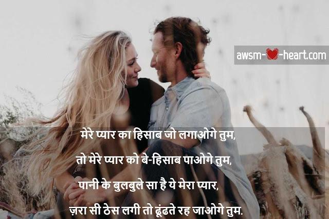 Best romantic shayari for husband