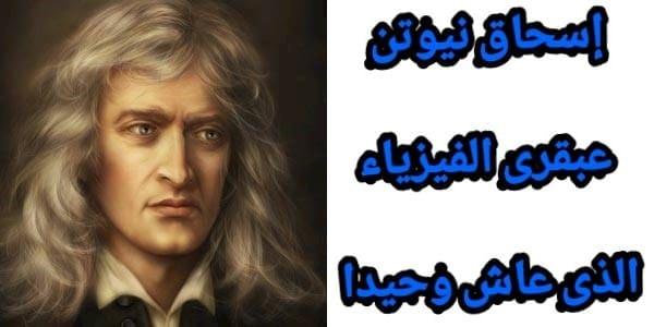 إسحاق نيوتن عبقري الفيزياء الذي عاش وحيدا