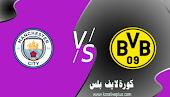 نتجة المباراة مانشستر سيتي وبوروسيا دورتموند كورة لايف 06-04-2021 في دوري أبطال أوروبا