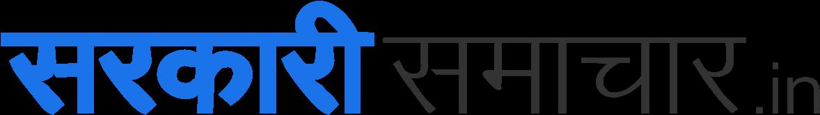 हिंदी में सरकारी नौकरी तथा सरकारी योजनाएं - Sarkari Naukri in Hindi