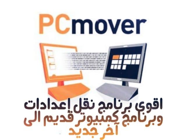 تنزيل PCmover Professional 2019 أحدث إصدار