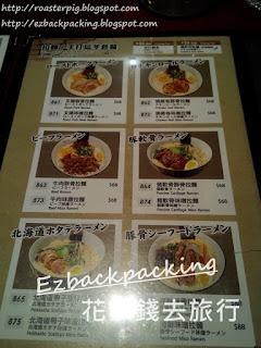 元祖橫丁晚餐菜單