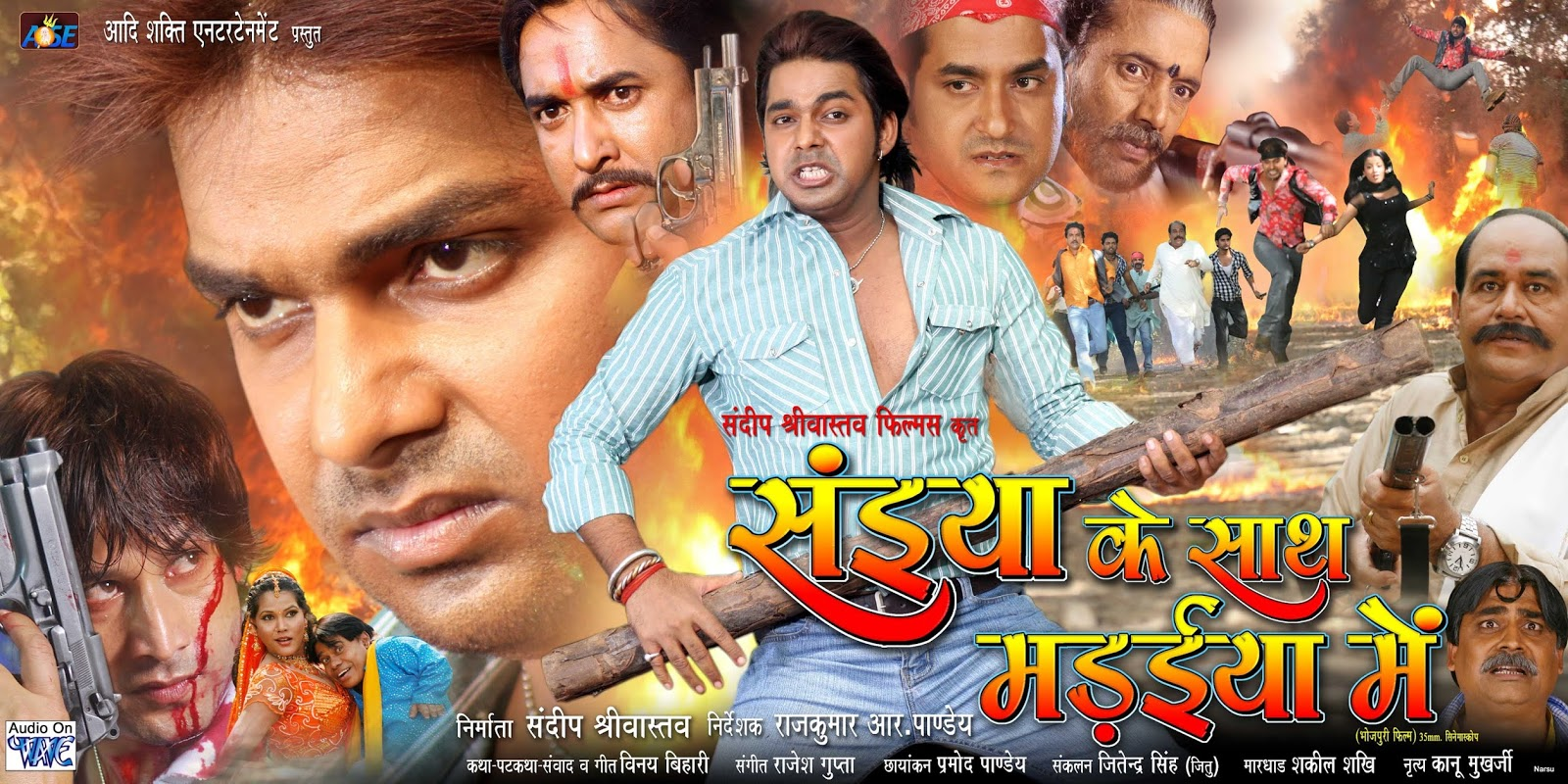 saiya ke sath madiya me bhojpuri song