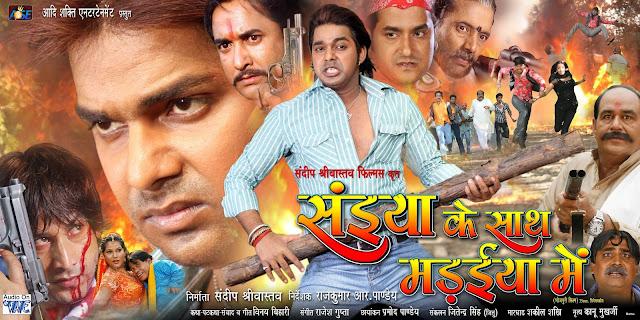 Saiya Ke Sath Madaiya Mein - Bhojpuri Movie Star Casts, Wallpapers, Trailer, Songs & Videos