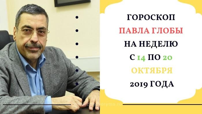 Гороскоп Павла Глобы на неделю с 14 по 20 октября 2019 года