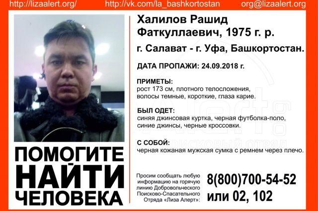 В Башкирии разыскивают 43-летнего Рашида Халилова