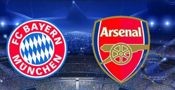 مشاهدة مباراة أرسنال وبايرن ميونخ بث مباشر اون لاين اليوم 18-7-2019 الكأس الدولية للأبطال