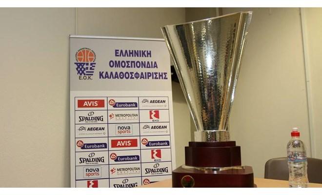 Η κλήρωση του κυπέλλου Ελλάδας ανδρών