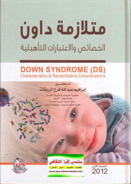 متلازمة داون pdf