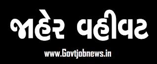 Panchayati Raj ane Jaher Vahivat Materials