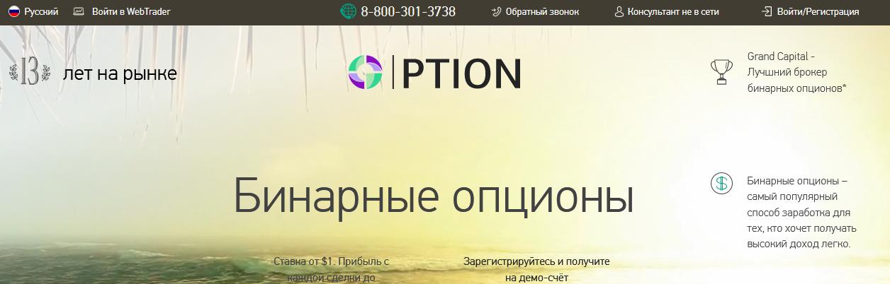 Мошеннический сайт ru.gcoption.com – Отзывы, развод. Grand Capital Group мошенники